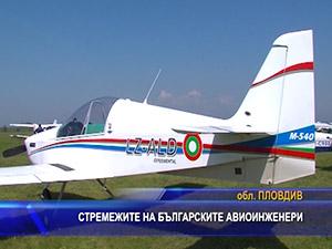 Стремежите на българските авиоинженери