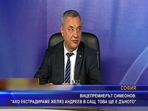 Вицепремиерът Симеонов: Ако екстрадираме Желяз Андреев в САЩ, това ще е дъното