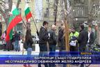 Варненци също подкрепиха несправедливо обвинения Желяз Андреев