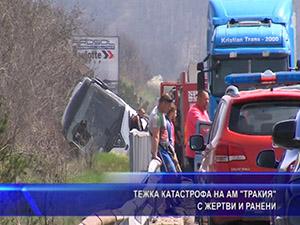 """Тежка катастрофа на АМ """"Тракия"""" с жертви и ранени"""
