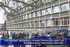"""Изграждат модерен професионален център в гимназия """"Николай Хайтов"""""""