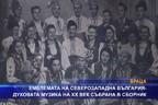 Емблемата на Северозападна България - духовата музика на XX век събрана в сборник