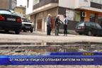 От разбити улици се оплакват жители на Плевен