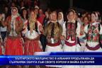 Българското малцинство в Албания продължава да съхранява обичта към своите корени и майка България