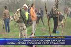 Стотици доброволци засадиха нова церова гора край село Слънчево