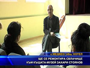 Ще се ремонтира свлачище към къщата-музей Захари Стоянов