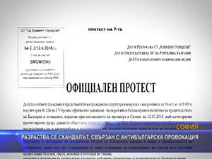 Разраства се скандалът, свързан с антибългарска провокация