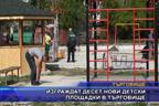Изграждат десет нови детски площадки в Търговище
