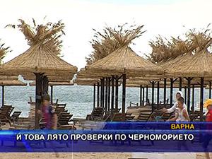 И това лято проверки по Черноморието