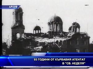 """93 години от кървавия атентат в """"Св. Неделя"""""""
