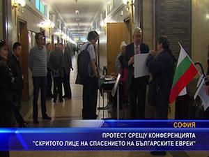 """Протест срещу конференцията """"Скритото лице на спасението на българските евреи"""""""
