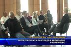 Прокуратурата разследва арендатор в Шивачево