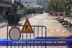 "Затвориха ""Синя зона"" в Плевен за ремонт"