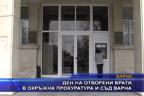 Ден на отворени врати в окръжна прокуратура и съд Варна
