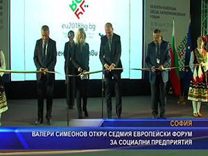 Валери Симеонов откри седмия европейски форум за социални предприятия
