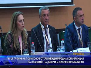 Вицепремиерът Симеонов откри международна конференция за опазване на дивеча и биоразнообразието
