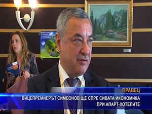 Вицепремиерът Симеонов ще спре сивата икономика при апарт-хотелите
