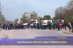 Работници на протест, искат ремонт на път