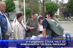 """И Кърджали стана част от кампанията """"Зелена линейка"""""""