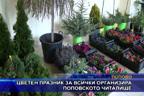 Цветен празник за всички организира Поповското читалище