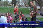 Деца от Бургаска детска градина засадиха дръвчета