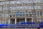Окръжната прокуратура ще обжалва присъдите за убийството на Нягол Петров