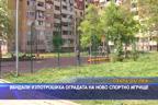 Вандали изпотрошиха оградата на ново спортно игрище