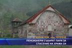 Пенсионери събират пари за спасение на храма си