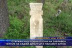 Откриха надгробна плоча на забравен четник на Хаджи Димитър и Панайот Хитов