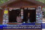 Изложение на средни училища събра 15 учебни заведения в центъра на Добрич