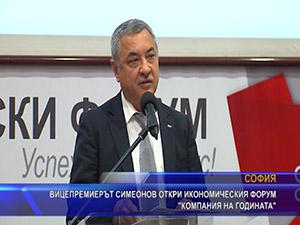 """Вицепремиерът Симеонов откри икономическия форум """"Компания на годината"""""""