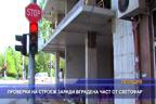 Проверки на строеж заради вградена част от светофар