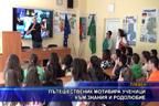 Пътешественик мотивира ученици към знания и родолюбие