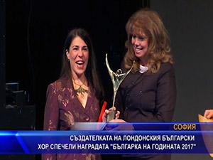 """Създателката на лондонския български хор спечели наградата """"Българка на годината 2017"""""""