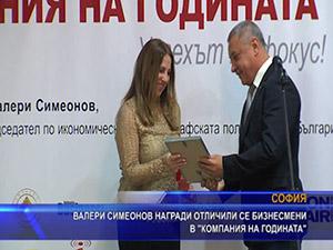 """Валери Симеонов награди отличили се бизнесмени в """"Компания на годината"""""""
