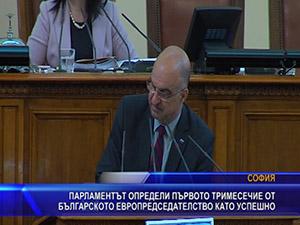 Парламентът определи първото тримесечие от българското европредседателство като успешно