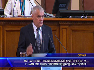 Мигрантският натиск към България през 2017г. е намалял с 81% спрямо 2016 година