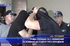 Трима полицаи са с обвинения за взимане на подкуп чрез изнудване