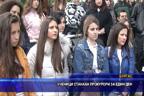 Ученици станаха прокурори за един ден