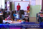 """Урок по родолюбие грабна сърцата на учениците от 20-то оу """"Тодор Минков"""""""
