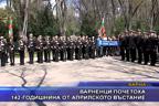 Варненци почетоха 142-годишнина от Априлското въстание