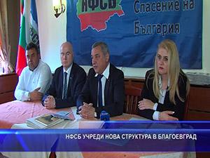 НФСБ учреди нова структура в Благоевград