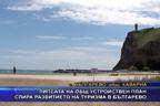 Липсата на общ устройствен план спира развитието на туризма в Българево