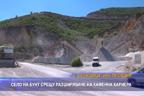 Село на бунт срещу разширяване на каменна кариера
