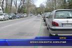 Зелената зона в Бургас - в сила от май