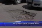 Кой ще запълни дупките по малките улици?
