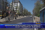 """Започна заключителният етап на ремонта на бул.""""Приморски"""" във Варна"""