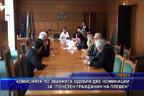 """Комисията по званията одобри две номинации за """"Почетен гражданин на Плевен"""""""