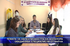 Темата за автентичността на фолклора обединява специалисти от Варна