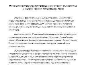 Декларация на НФСБ относно футболното хулиганство